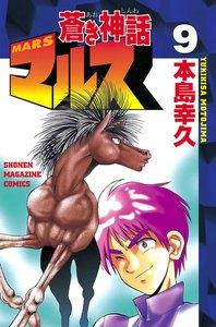 蒼き神話マルス (9) 電子書籍版