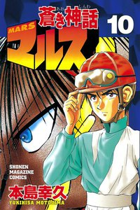 蒼き神話マルス (10) 電子書籍版