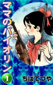 ママのバイオリン 1巻