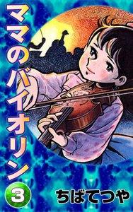 ママのバイオリン 3巻