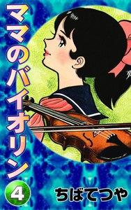 ママのバイオリン