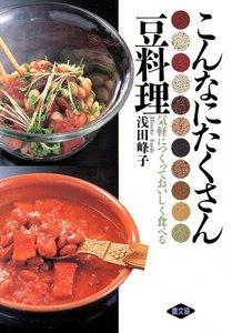 こんなにたくさん豆料理 -気軽につくっておいしく食べる- 電子書籍版