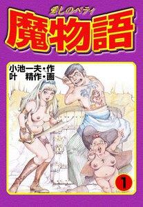 魔物語 1巻