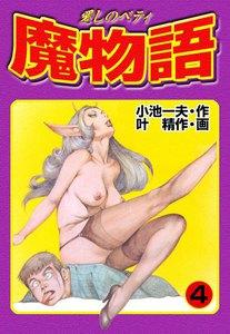 魔物語 4巻
