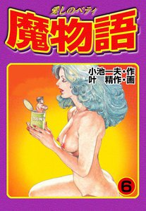 魔物語 6巻