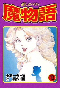 魔物語 10巻