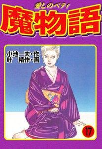 魔物語 17巻