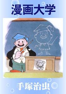 漫画大学 電子書籍版