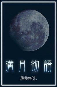 満月物語 電子書籍版