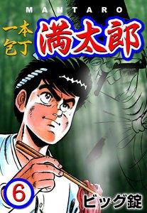 一本包丁満太郎 (6) すきやき勝負 電子書籍版