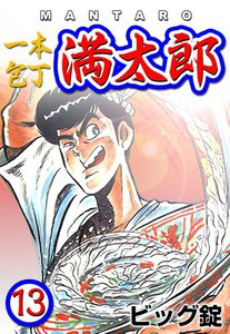 一本包丁満太郎 (13) ふぐ勝負 電子書籍版