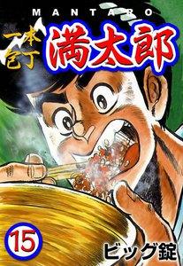 一本包丁満太郎 (15) 牛丼勝負 電子書籍版