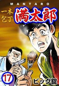 一本包丁満太郎 (17) 牛丼勝負 電子書籍版