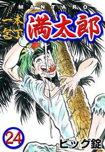 一本包丁満太郎 (24) サバイバルキッチン 電子書籍版