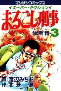 まるごし刑事 (3) 電子書籍版