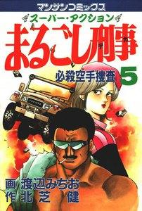 まるごし刑事 (5) 電子書籍版