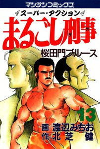 まるごし刑事 (13) 電子書籍版
