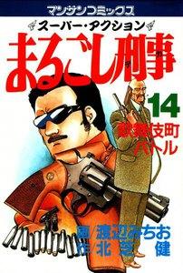まるごし刑事 (14) 電子書籍版
