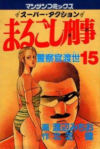 まるごし刑事 (15) 電子書籍版