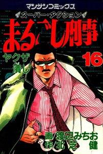 まるごし刑事 (16) 電子書籍版