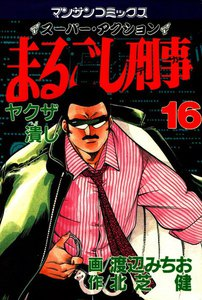 まるごし刑事 16巻