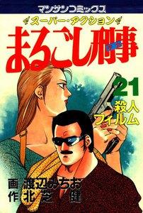 まるごし刑事 21巻