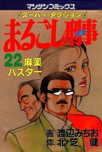 まるごし刑事 22巻