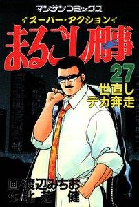 まるごし刑事 27巻