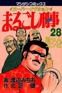 まるごし刑事 28巻
