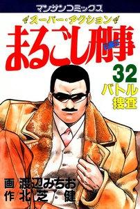 まるごし刑事 32巻