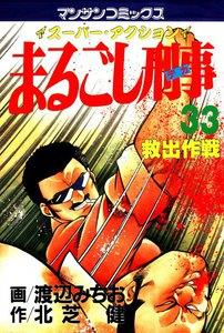 まるごし刑事 33巻