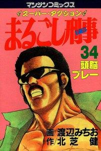 まるごし刑事 (34) 電子書籍版