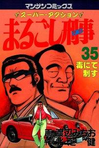 まるごし刑事 35巻