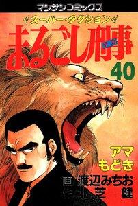 まるごし刑事 (40) 電子書籍版