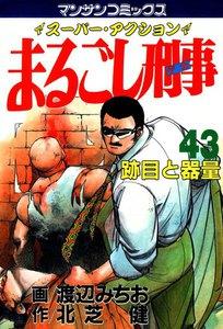 まるごし刑事 43巻