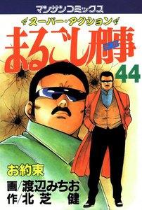 まるごし刑事 (44) 電子書籍版