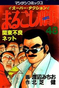 まるごし刑事 48巻