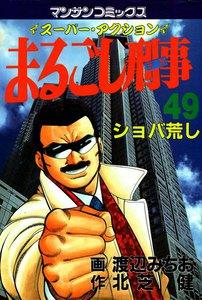まるごし刑事 (49) 電子書籍版