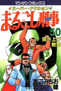 まるごし刑事 (50) 電子書籍版