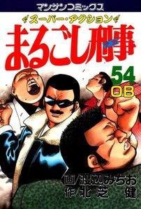 まるごし刑事 54巻
