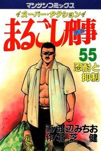 まるごし刑事 (55) 電子書籍版