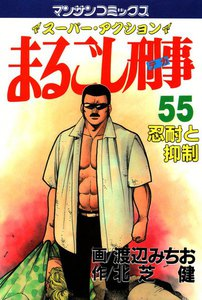 まるごし刑事 55巻