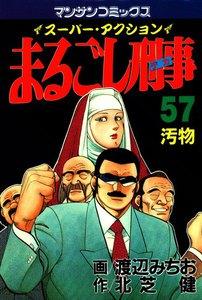 まるごし刑事 57巻