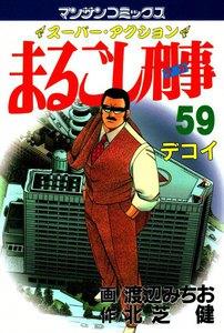 まるごし刑事 59巻