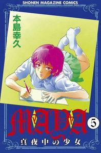 MAYA ~真夜中の少女~ (5) 電子書籍版