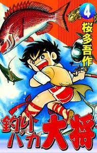 釣りバカ大将 (4) 電子書籍版