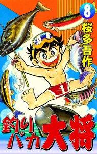 釣りバカ大将 (8) 電子書籍版