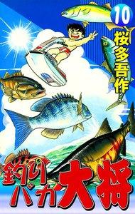 釣りバカ大将 (10) 電子書籍版