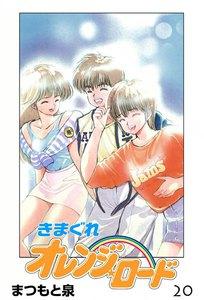 きまぐれオレンジ☆ロード 20巻