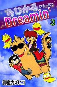 らじかるDreamin' (3) 電子書籍版